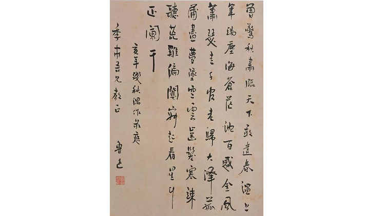 鲁迅《亥年残秋偶作》:现代旧诗的绝唱