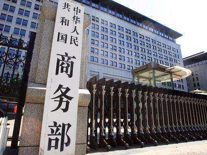商务部在京召开2018年全国地方世贸组织(WTO)工作会议