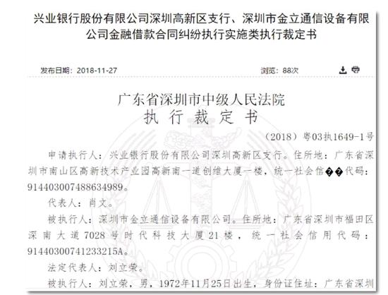 法院正式裁定金立破产 董事长承认赌博输掉了十几亿