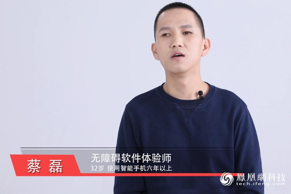 无障碍软件体验师蔡磊