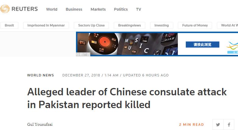 """袭击中国驻巴基斯坦领事馆的""""幕后黑手""""身亡"""
