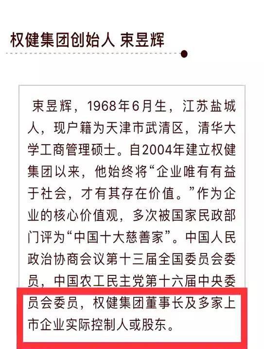 记者查询公开资料显示,束昱辉并没有直接掌握某家A股上市公司实际控制权。