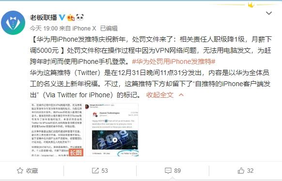 华为用iPhone发推文处罚文件曝光相关责任人月薪下调5000元
