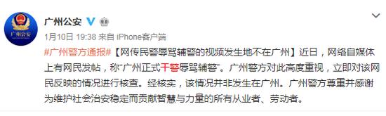 广州正式干警辱骂辅警? 官方回应:并非发生在广州