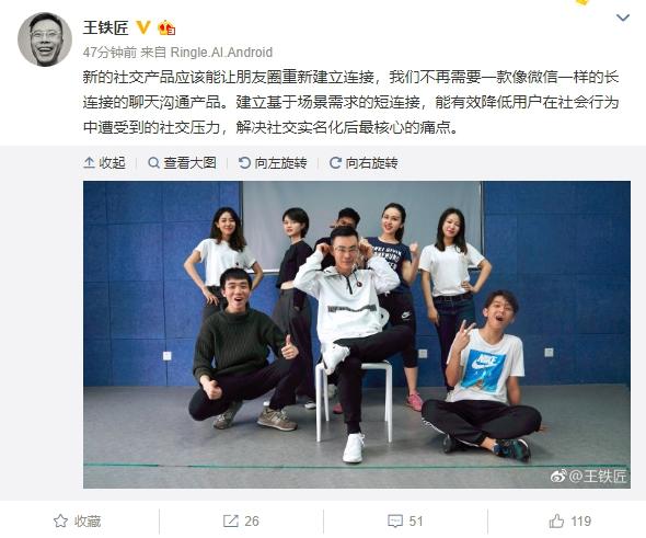 快播创始人王欣晒新团队合照:疑似将推社交产品