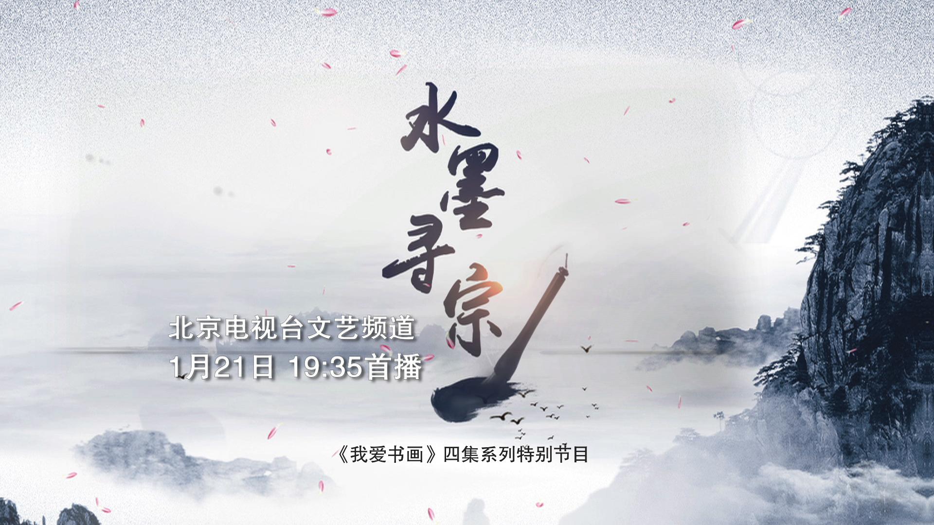 """《我爱书画》首播发布会 """"水墨寻宗""""连通文化筋脉"""