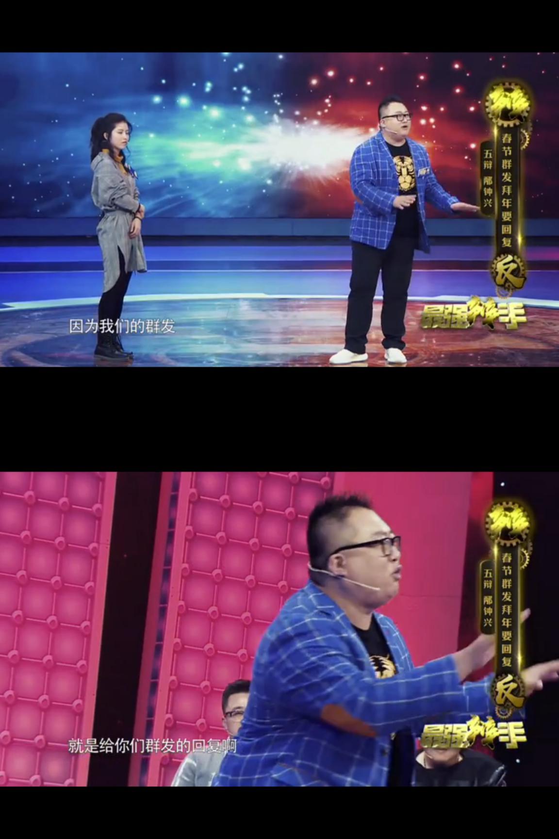 """群发短信不回_《最强辩手》陈铭VS胡锡进:难倒数人的""""春节选择题""""他们能 ..."""