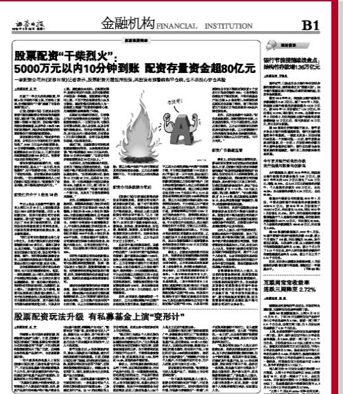"""配资补充保证金利息,股票配资""""干柴烈火"""": 5000万元以内10分钟到账"""