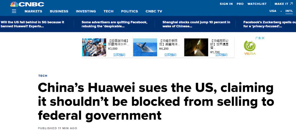 华为向美国联邦法院起诉,指控美国国防授权法地889条款违反美国宪法