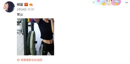 三月太适合减肥了快和杨幂刘涛一起动起来吧!