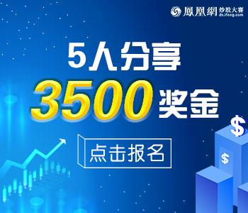 公告:5人分享3500奖金