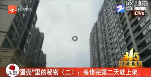 蛋壳公寓装修完第2天就出租 销售员:死个人赔得起