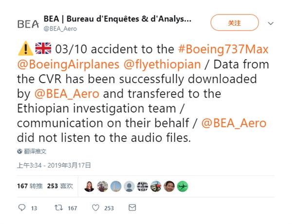 坠机事件 波音737坠机事件现重大进展:真相来了!