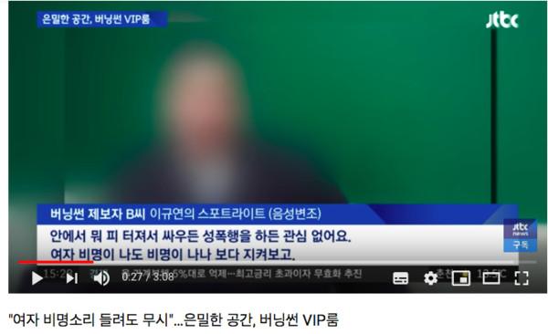 ▲▼「VIP室發出女生淒厲叫聲」 Burning Sun被爆廁所性侵3女。(圖/翻攝自JTBC、MBC Youtube)
