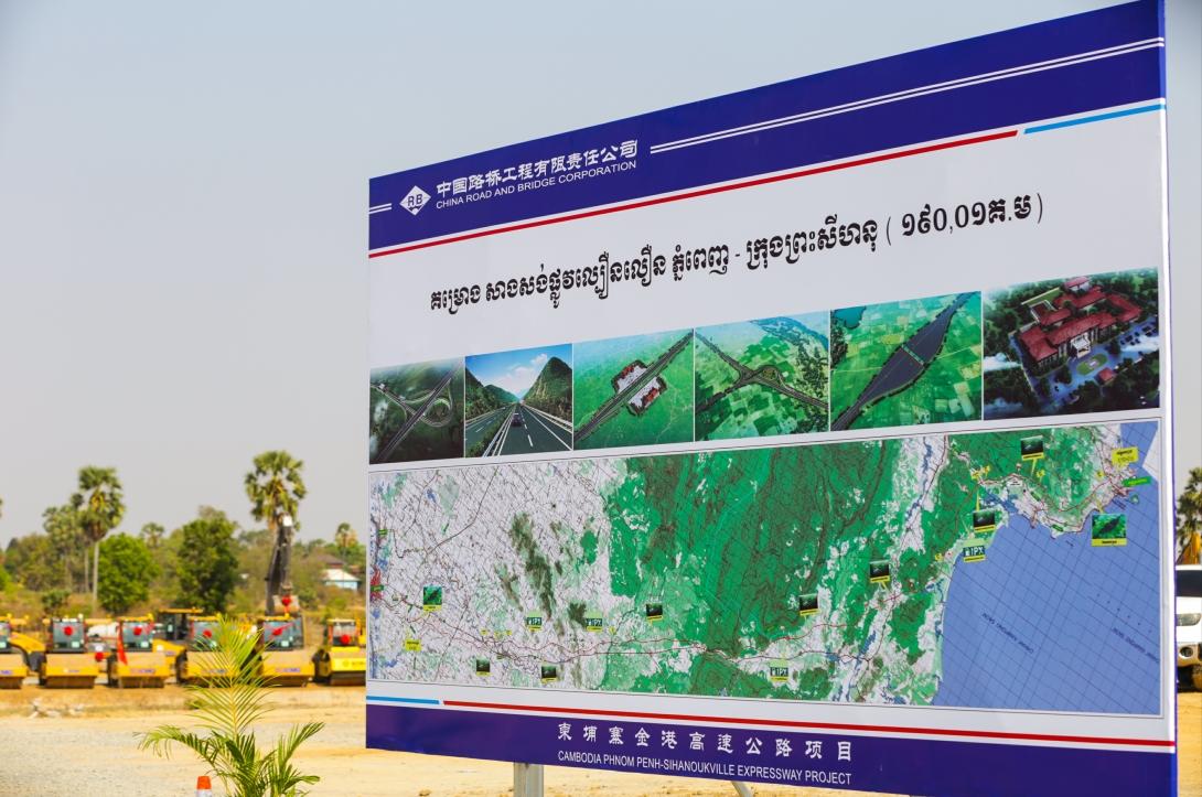 中企承建柬埔寨首条高速公路动工