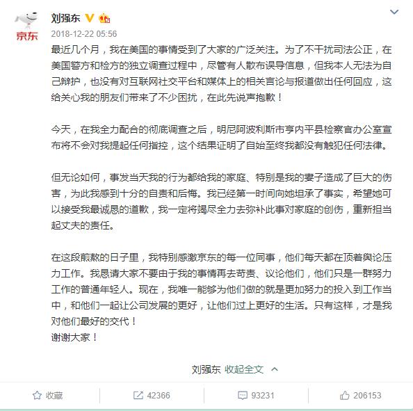 """刘强东""""明尼苏达""""案风波再起:受害人要求赔偿超5万美元"""