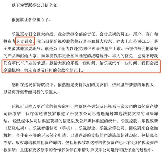 贾跃亭2017年公开信