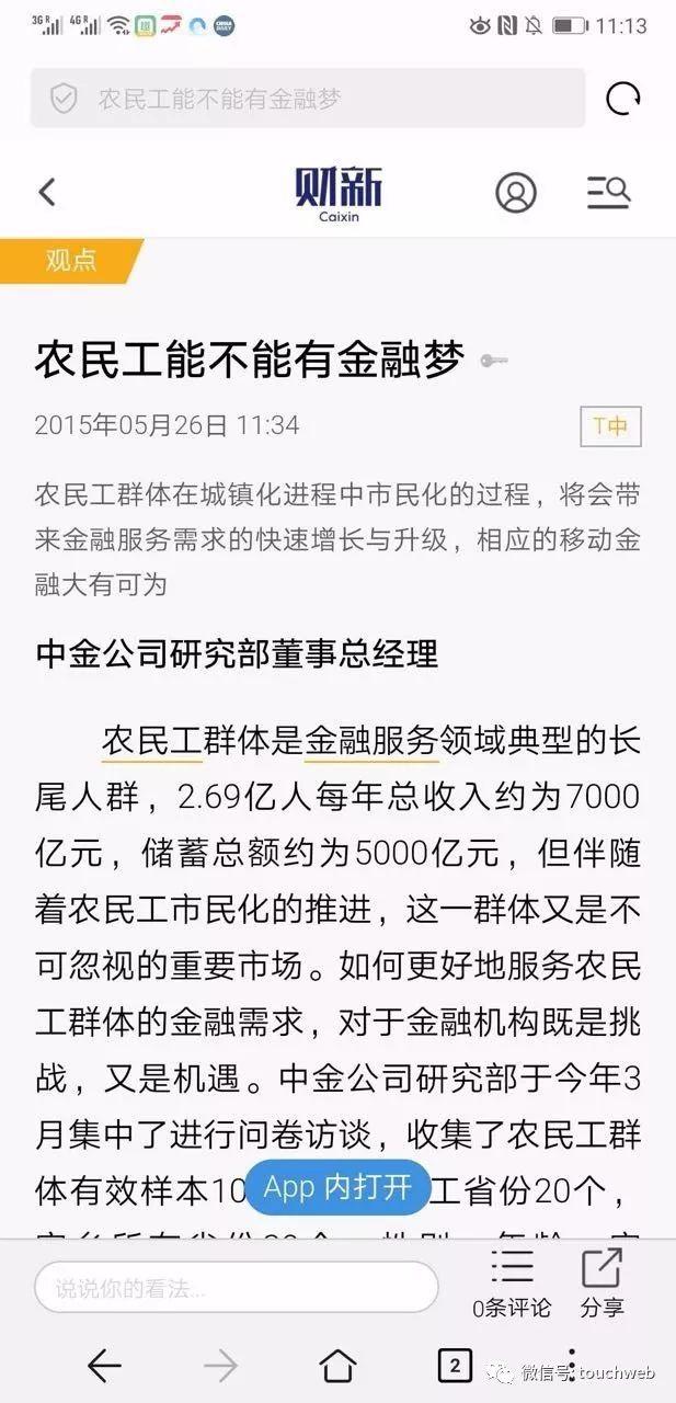 蚂蚁金服总裁助理毛军华过世:终年41岁 (组图)