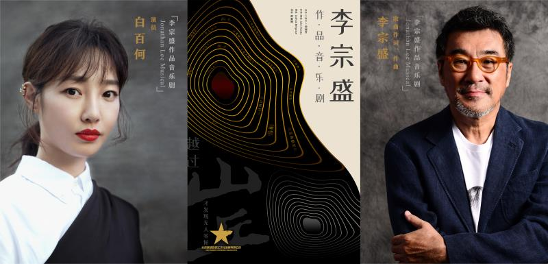 白百何不惧挑战将出演李宗盛作品音乐剧