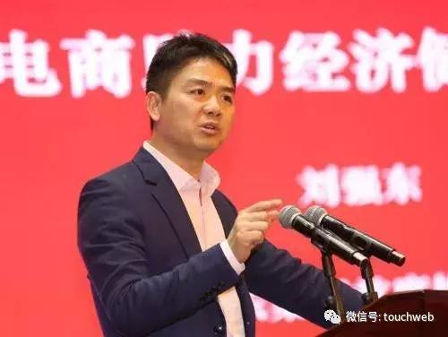 刘强东京东股权仅为15.4% 京东集团已卖身腾讯?