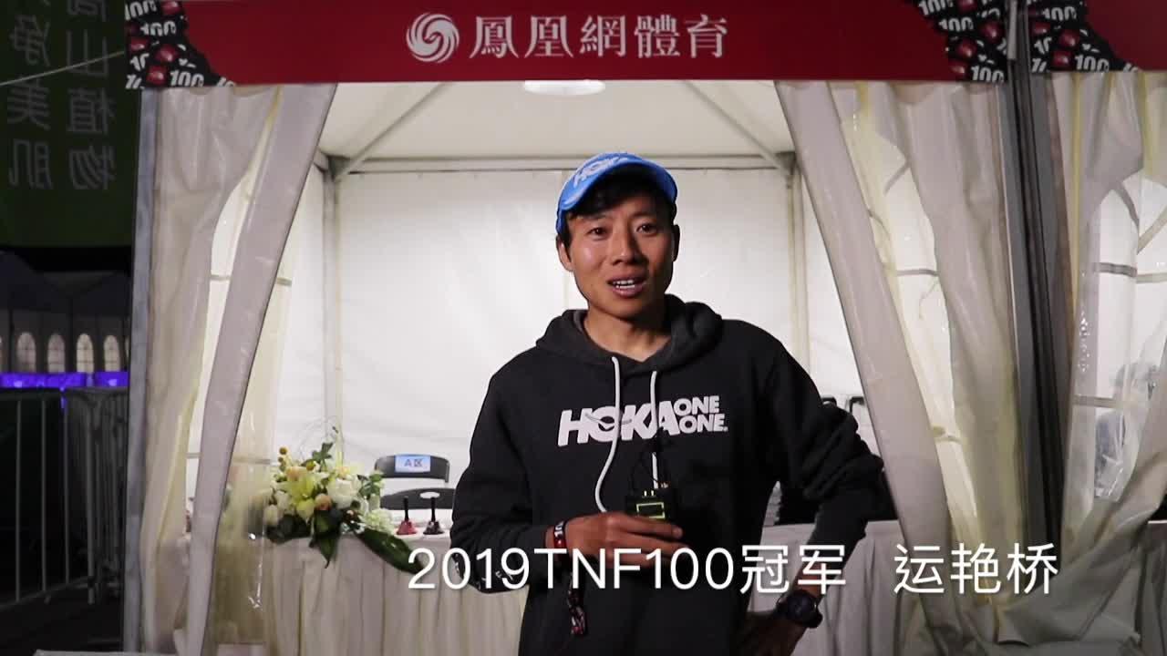 凤凰网体育独家专访TNF100冠军运艳桥:历时10年完美圆梦