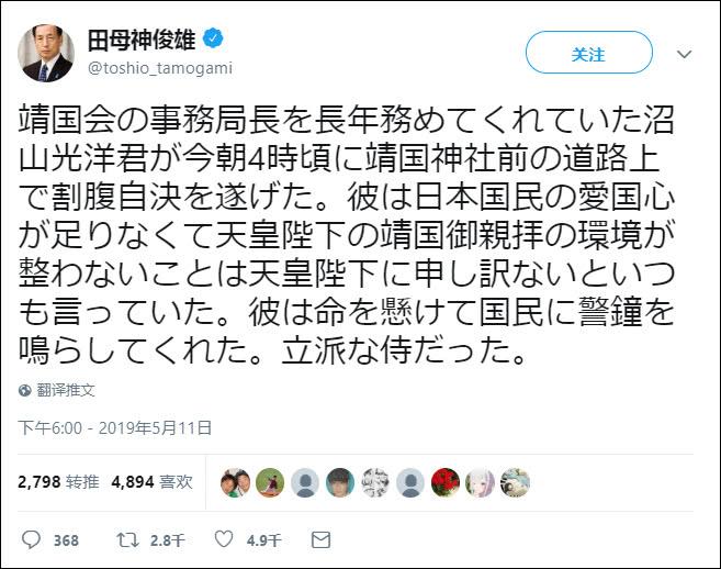 日本一右翼领袖靖国神社前用菜刀剖腹 疑似遗言曝光