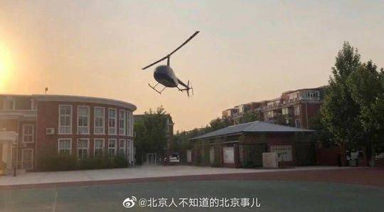 小学生家长开直升机进校园:不接受采访 必须降热度
