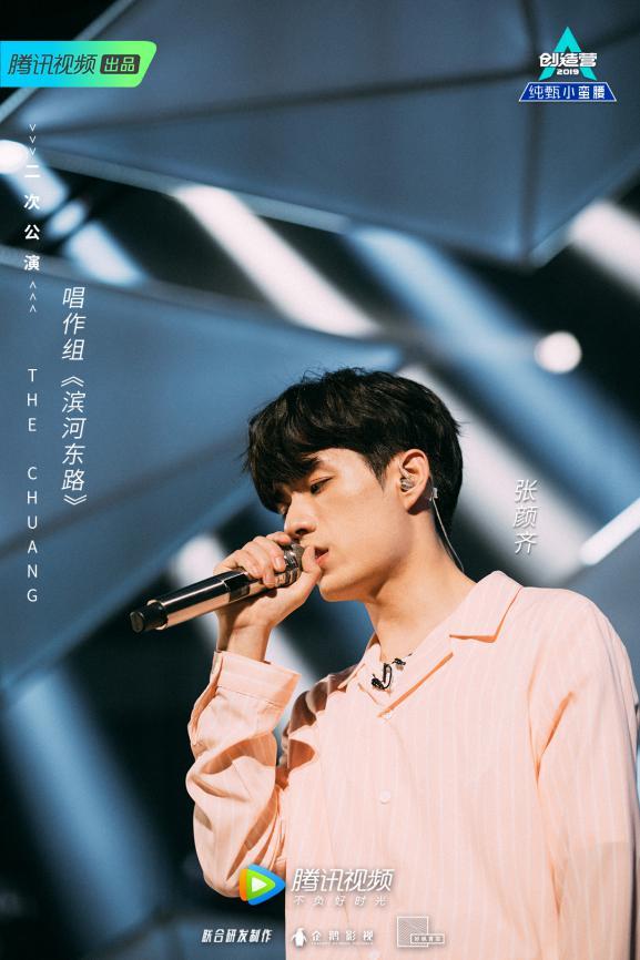 《创造营2019》第二次公演,吴季峰获封全场点赞王