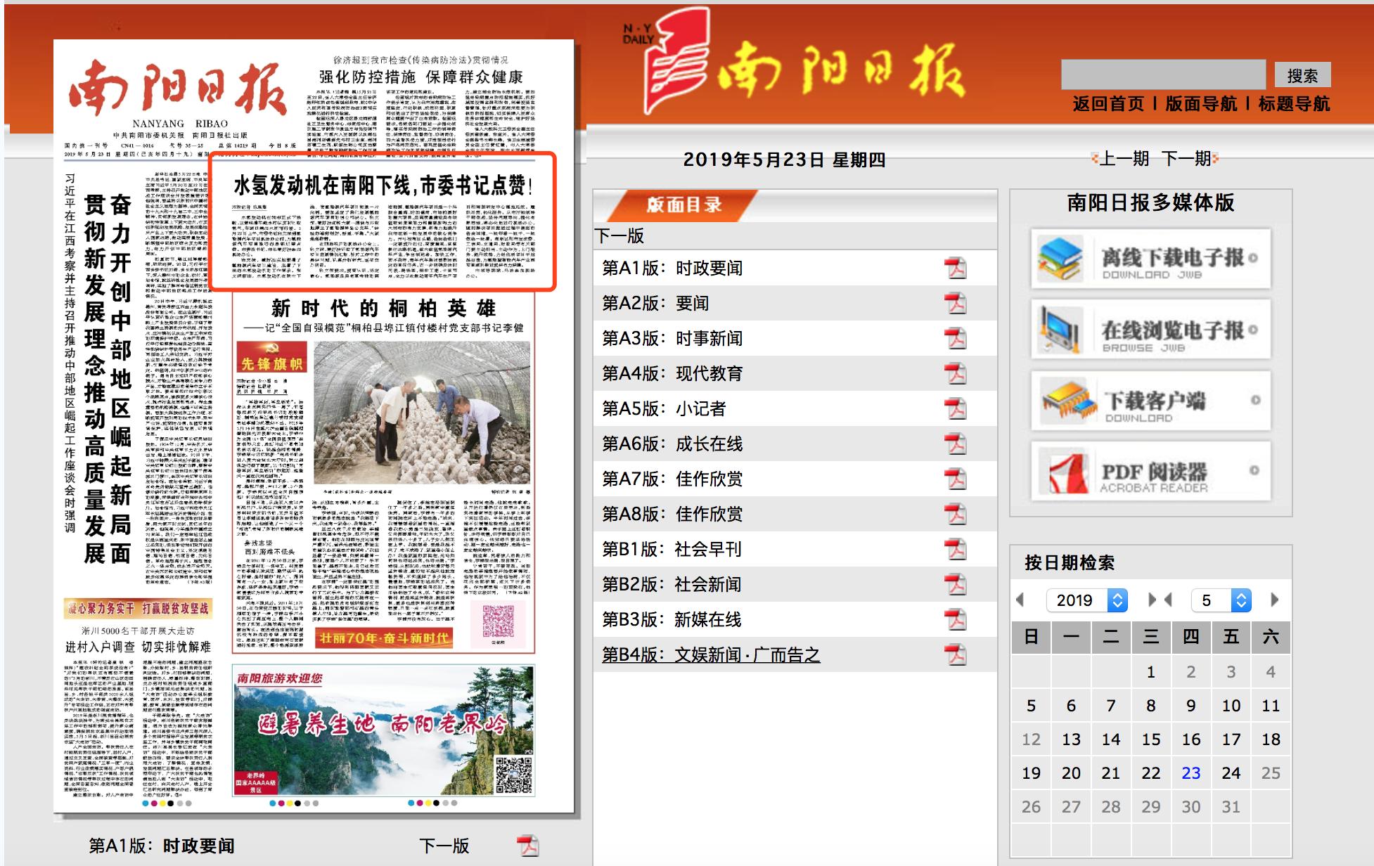 """河南南阳政府向""""水变氢""""项目投资40个..."""
