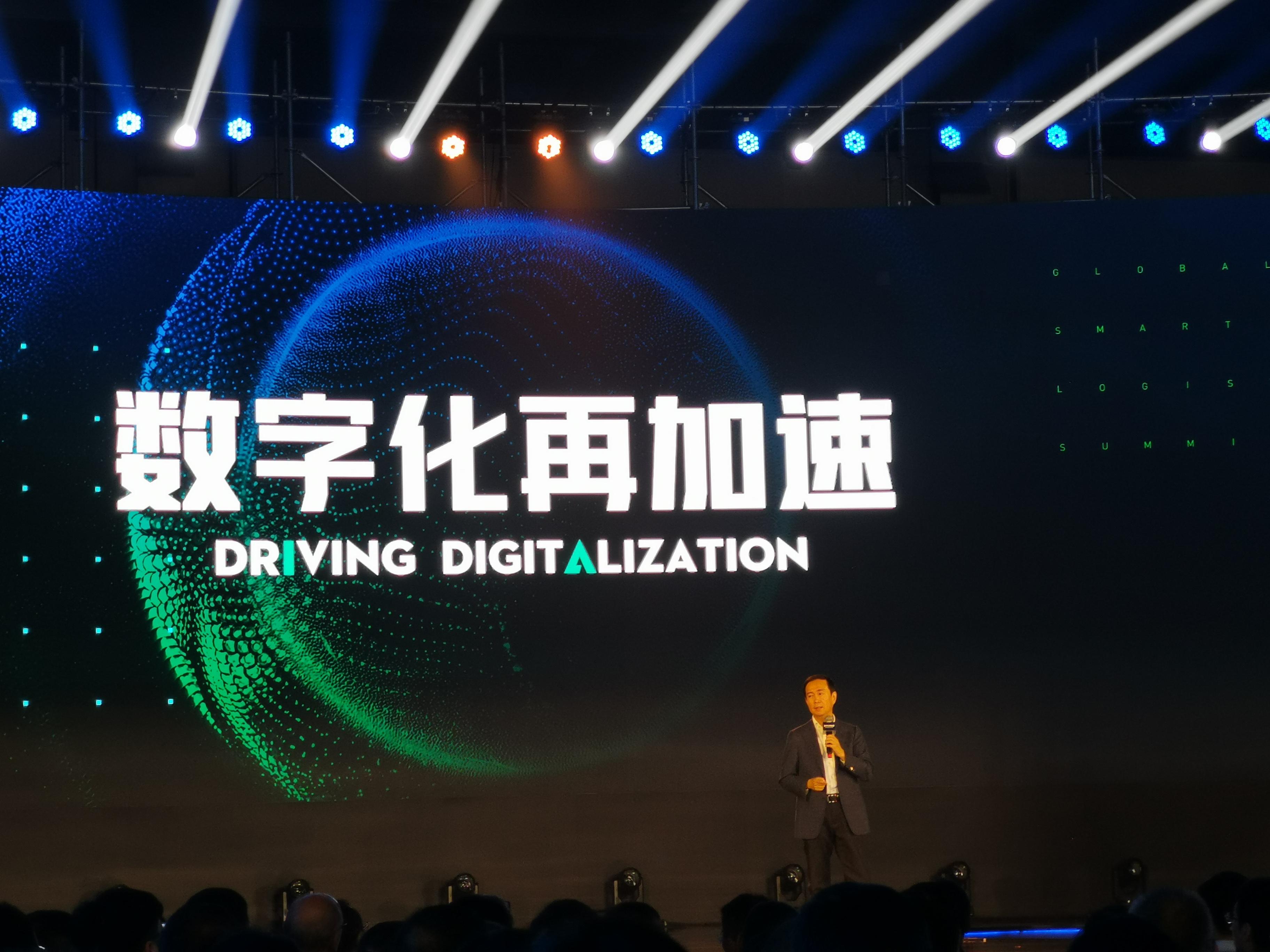 <b>阿里张勇:物流数字化正在向数智化转变</b>