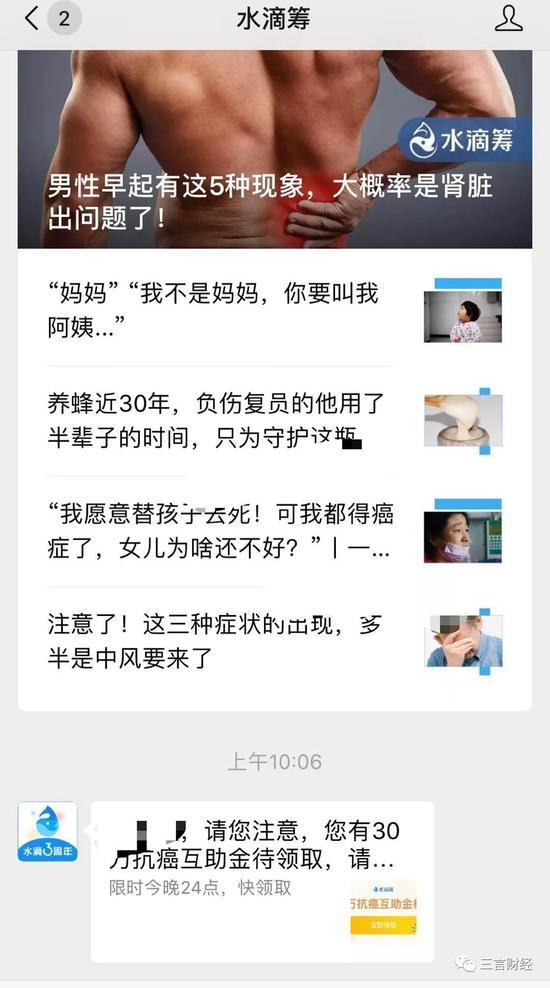 """水滴筹轻松筹虚假宣传:""""交1元享30万互助金""""就是坑"""