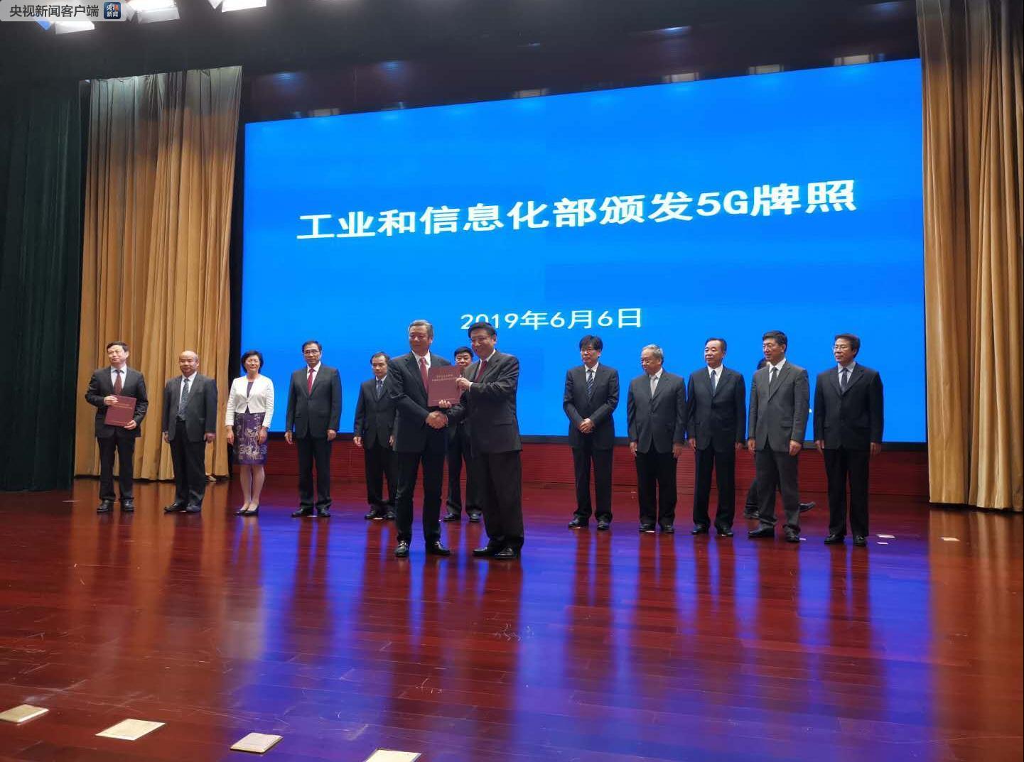 5G来了!中国正式下发4张5G商用牌照