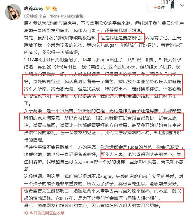 为什么曹云金唐菀离婚 两人离婚原因揭秘