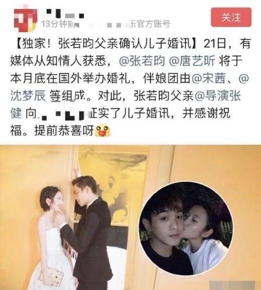 张若昀唐艺昕婚礼伴手礼曝光 还有中西式甜蜜婚纱照