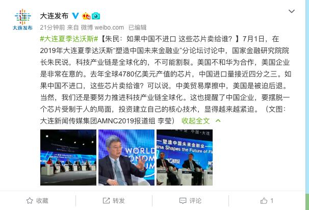 朱民:如果中国不进口 这些芯片卖给谁?(图)