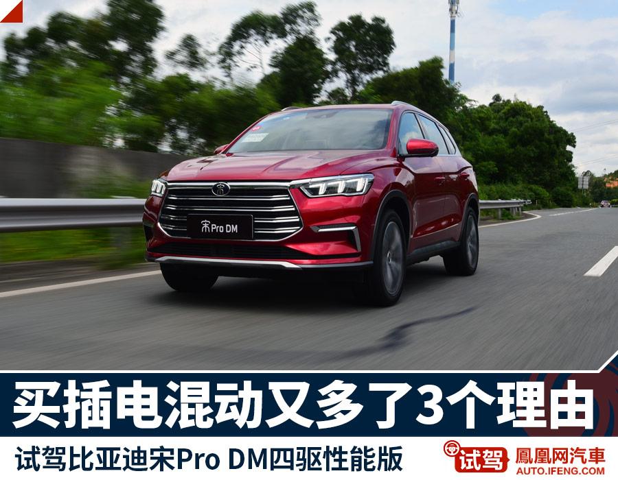 比亚迪宋Pro DM四驱性能版试驾:发动机的震动和噪音抑制方面做得很好