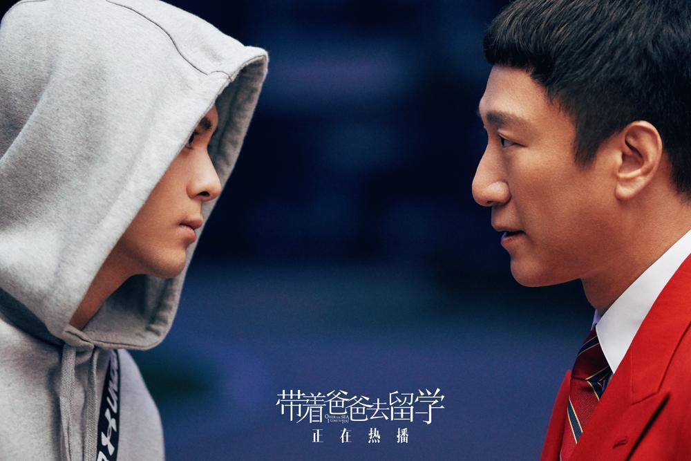 """《�е�爸爸去留�W》曝光""""�S成��林�S高能互�唬⑻剌�"""