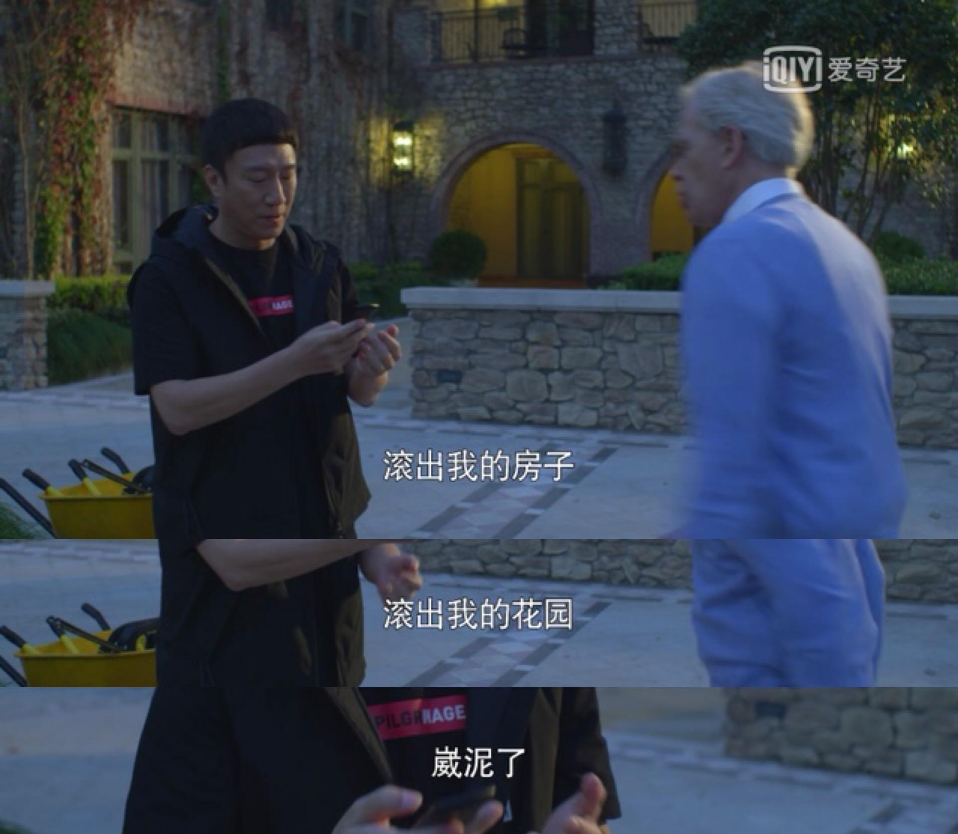 """《带着爸爸去留学》金句盘点:""""崴泥""""听懂了吗?"""