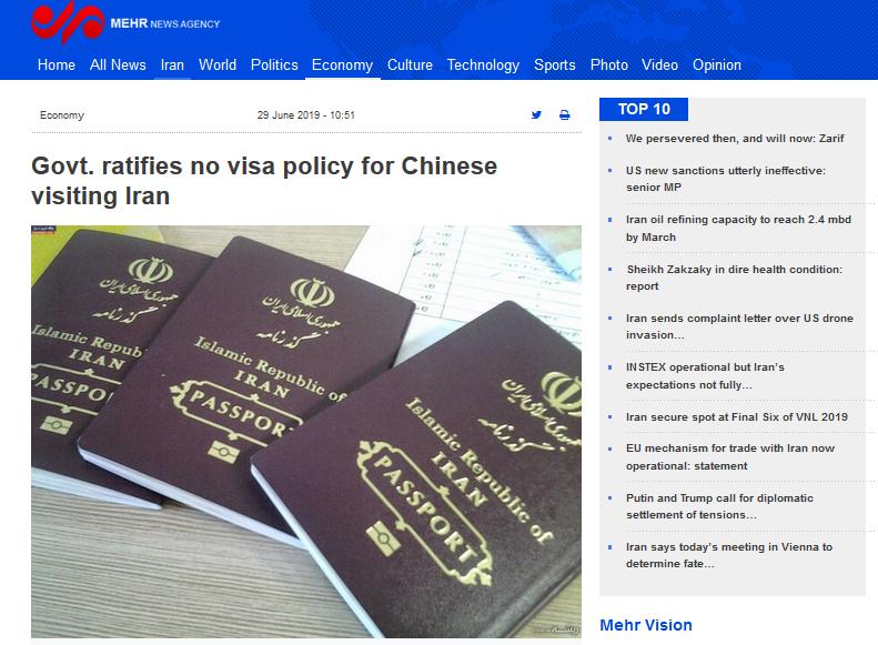 伊朗媒體:伊朗批準對中國游客實行免簽入境政策