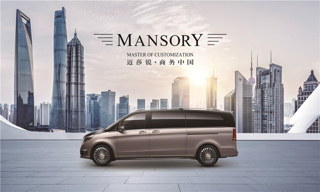 Mansory迈莎锐豪车震撼广州国际车展 高经理 :19967484301