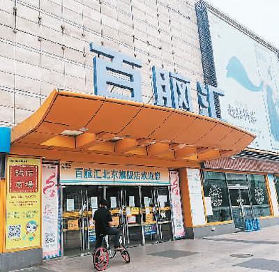 """传统百货会""""凉""""吗?在电商和新型的冲击下 传统零售商场走下坡路"""