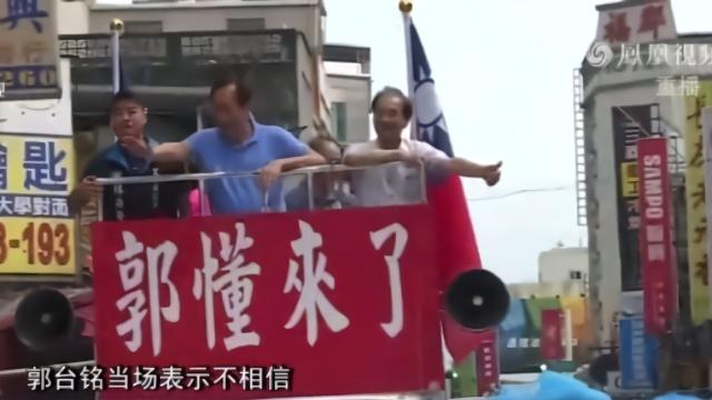 韩国瑜领跑国民党初选 郭台铭:选情被民进党操弄