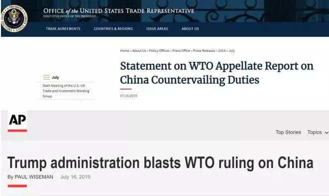 WTO宣布的这件事让美政府大怒 外媒:中国机会来了