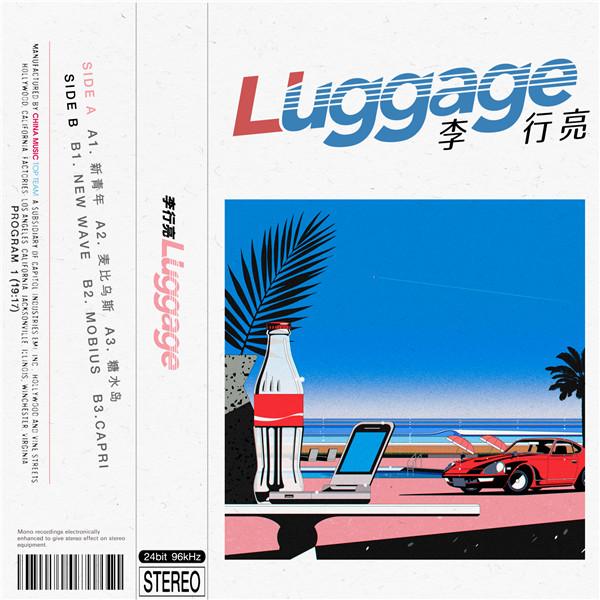 李行亮&L'uggage首尝乐队化citypop曲风 首张同名EP抢鲜上线
