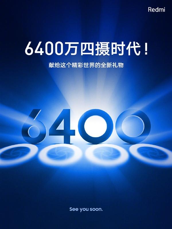 手机进入6400万四摄时代!史上最高像素