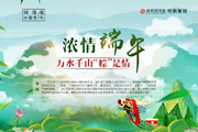 """网络中国节·浓情端午 万水千山""""粽""""是情"""