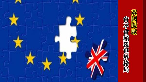 《一虎一席談》PK:英國脫歐會不會顛覆世界格局?