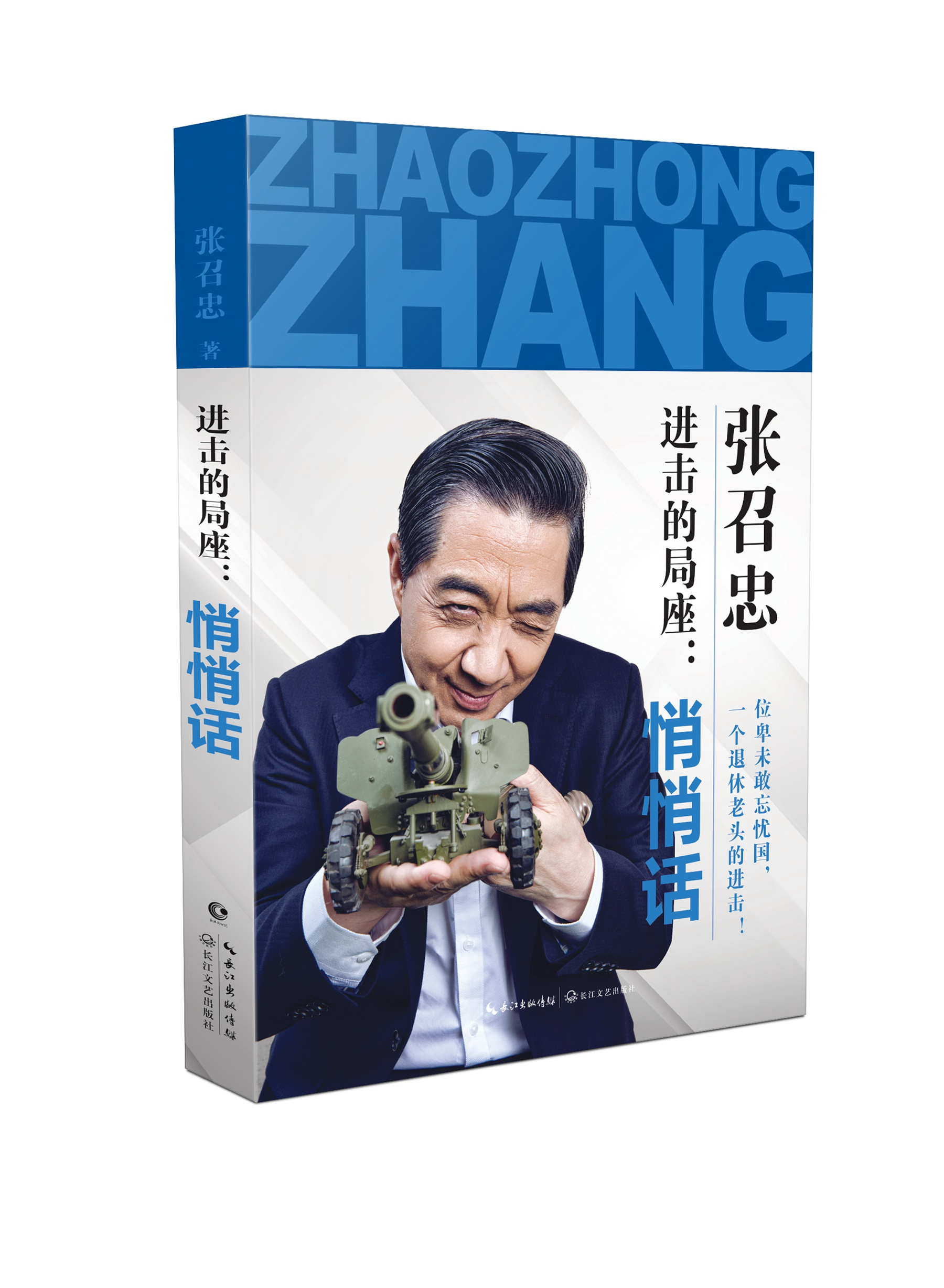 张召忠b站_张召忠将军退休后首部作品《进击的局座:悄悄话》出版_凤凰读书