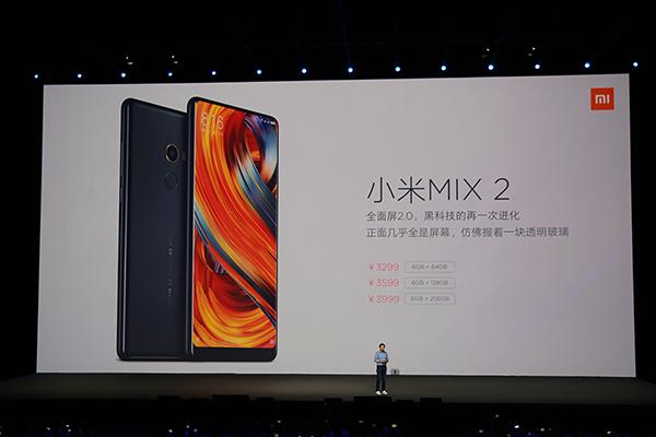 小米今日下午北京发布会 小米MIX2发售3299元