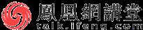 凤凰网讲堂